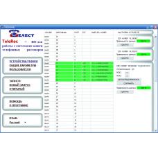 Программная надстройка к ПО TeleRec для интеграции систем записи с АТС